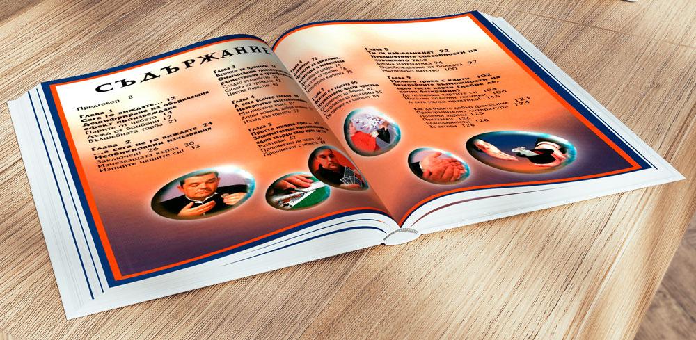 Книга за фокуси