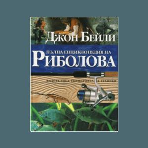 Риболов енциклопедия