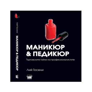 Маникюр & Педикюр