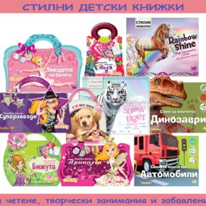 Стилни детски книжки, ИК АХАТ