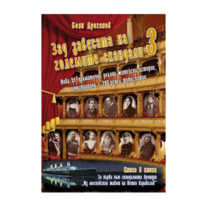 Зад завесата на големите скандали 3 том