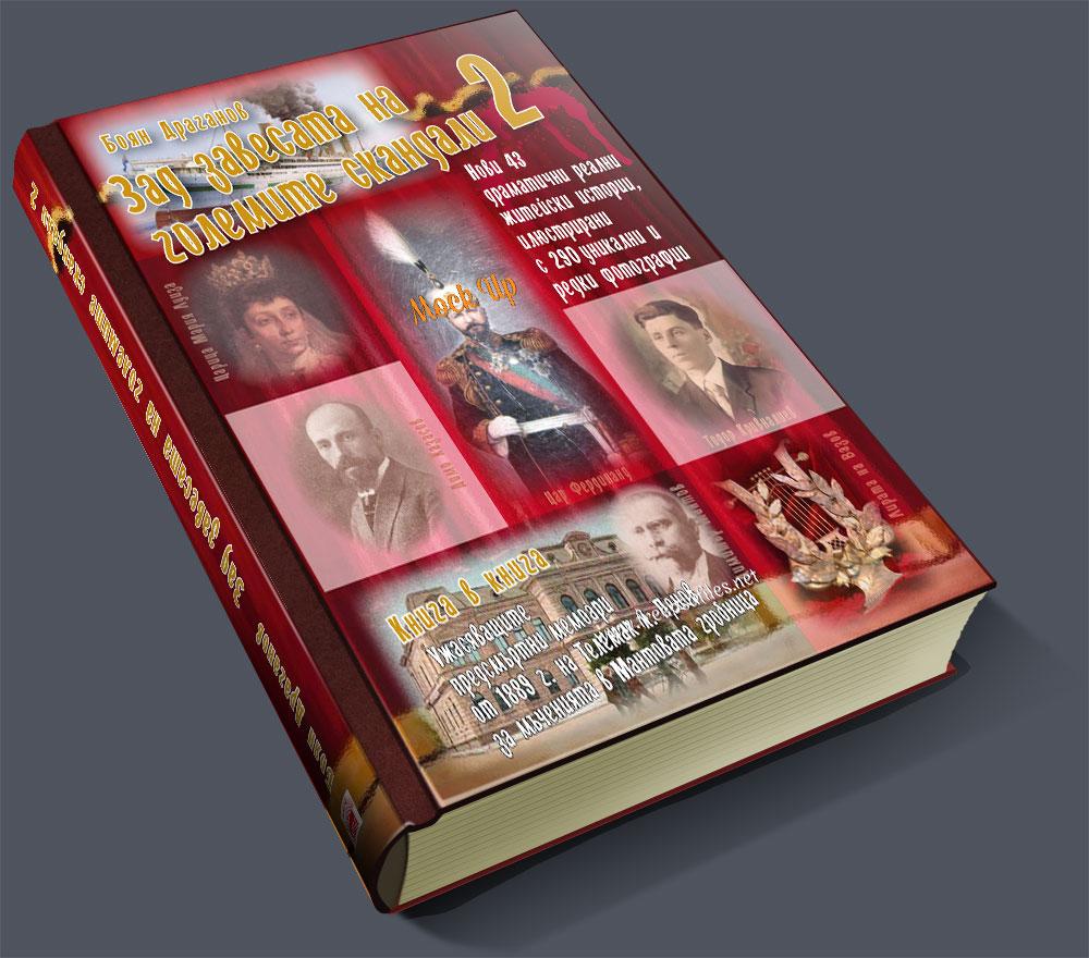 Зад завесата на големите скандали 2 том