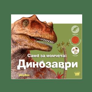 Детски книжки Динозаври
