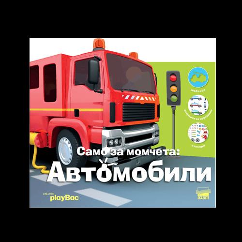 Детски книжки автомобили