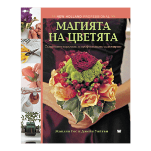 Книга | учебник за аранжиране на цветя