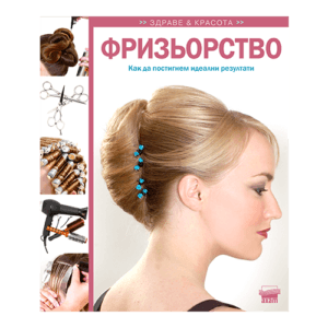 Книга | учебник за фризьори | фризьорство | Hairstyling