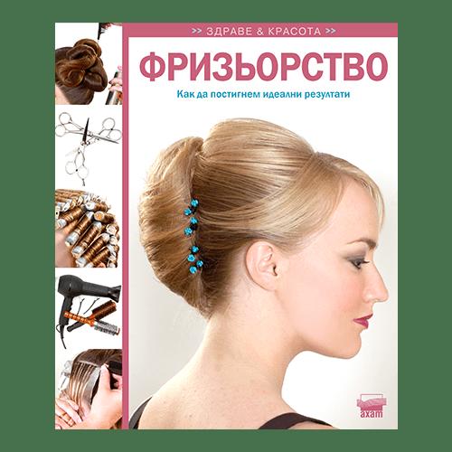 Книга   учебник за фризьори   фризьорство   Hairstyling