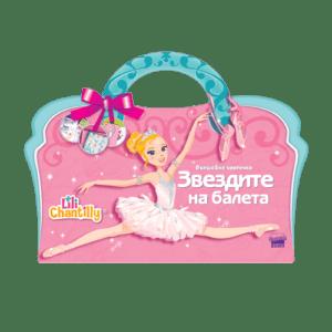 Детска книжка – Звездите на БАЛЕТА, ИК АХАТ