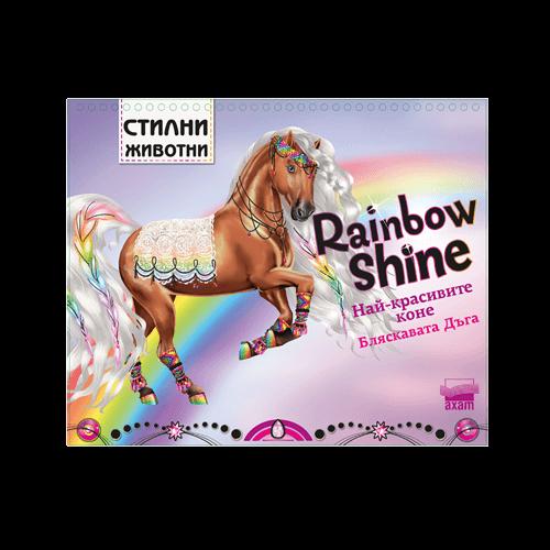Детска книга – Най-красивите коне, ИК АХАТ