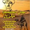 Заточението в Сахара - ФЕЗАН