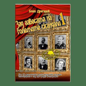БГ исторически хроники