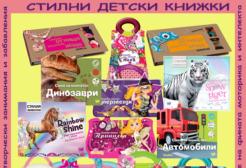 Творческо настроение с детски книжки