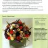 Книга Магията на цветята