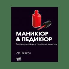 книга/учебник Маникюр и Педикюр/Nail Arts
