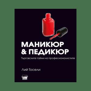 Книга – Маникюр и Педикюр. Търговските тайни на професионалистите, ИК АХАТ