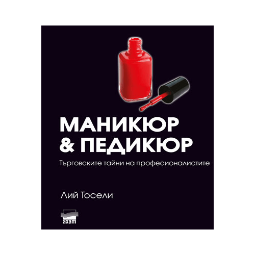книга/учебник Маникюр и Педикюр