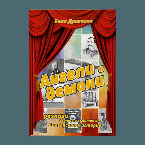 Книга – Ангели и демони, автор Боян Драганов, ИК АХАТ
