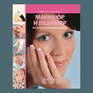 книга за маникюр | Manicure