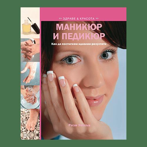 книга за маникюр   Manicure
