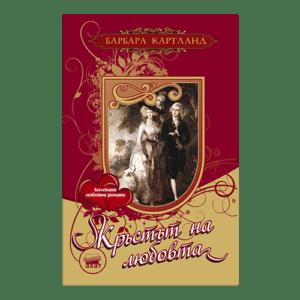 Книга Кръстът на любовта   автор Барбара Картланд