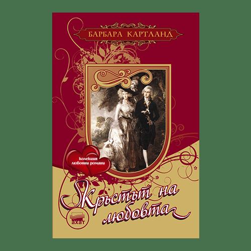 Книга Кръстът на любовта | автор Барбара Картланд