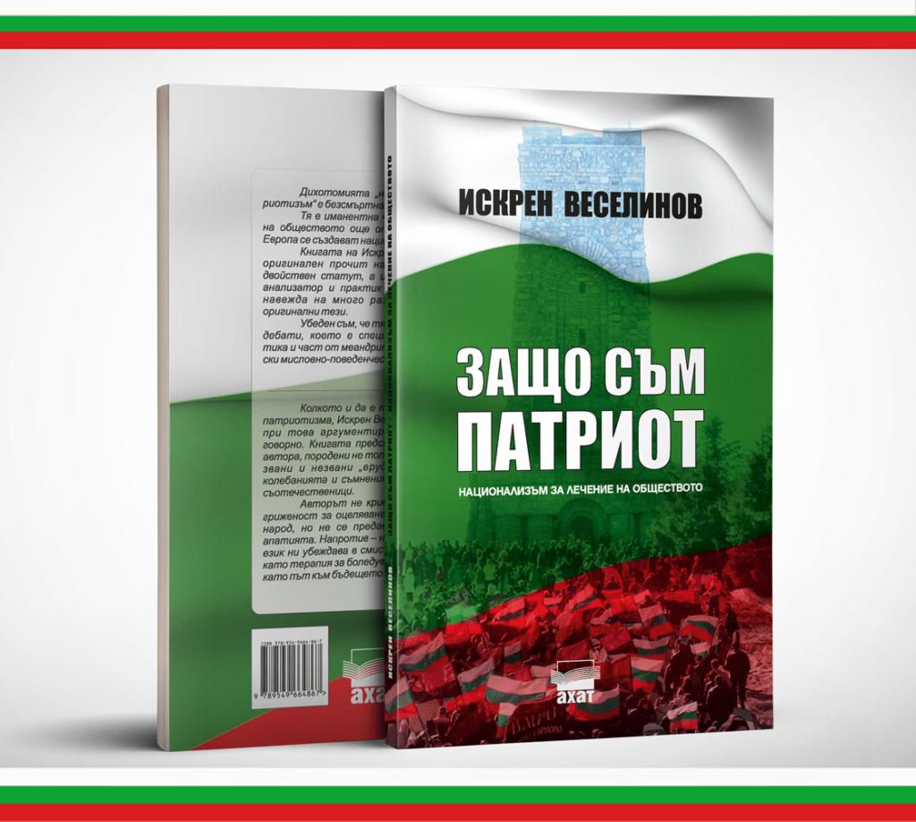 Книга – Защо съм патриот, автор Искрен Веселинов