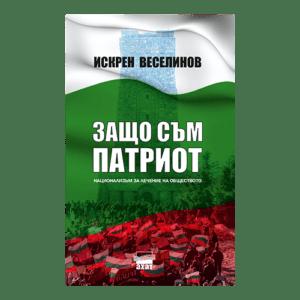 Книга – Защо съм патриот   автор Искрен Веселинов