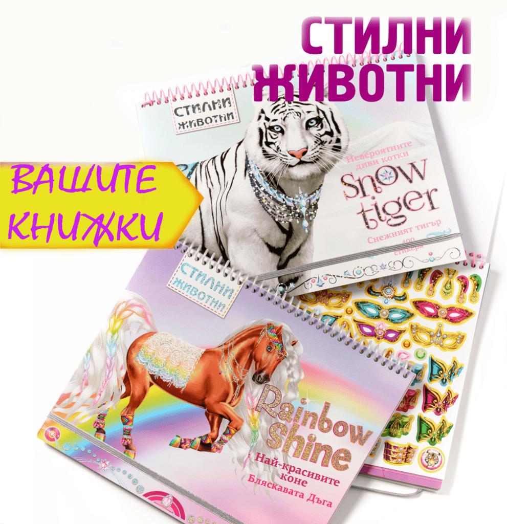 стилни детски книжки за животни – коне и котки