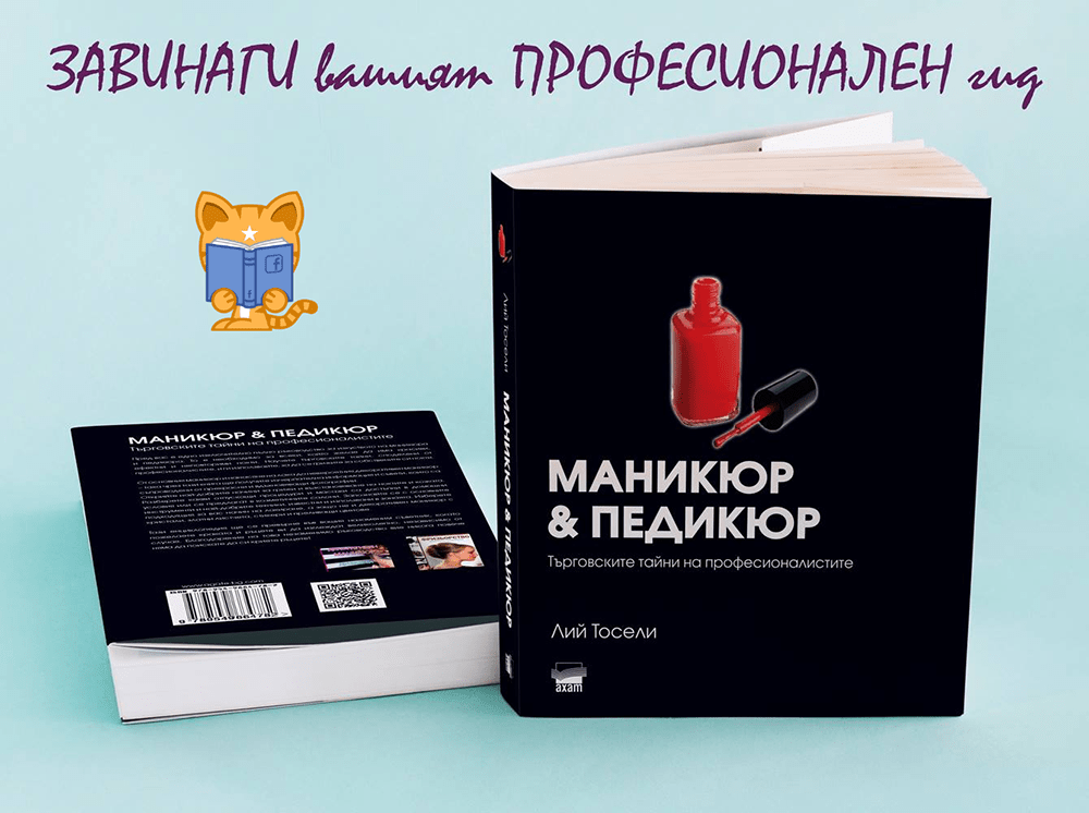 книга – Маникюр & Педикюр, автор Лий Тосели