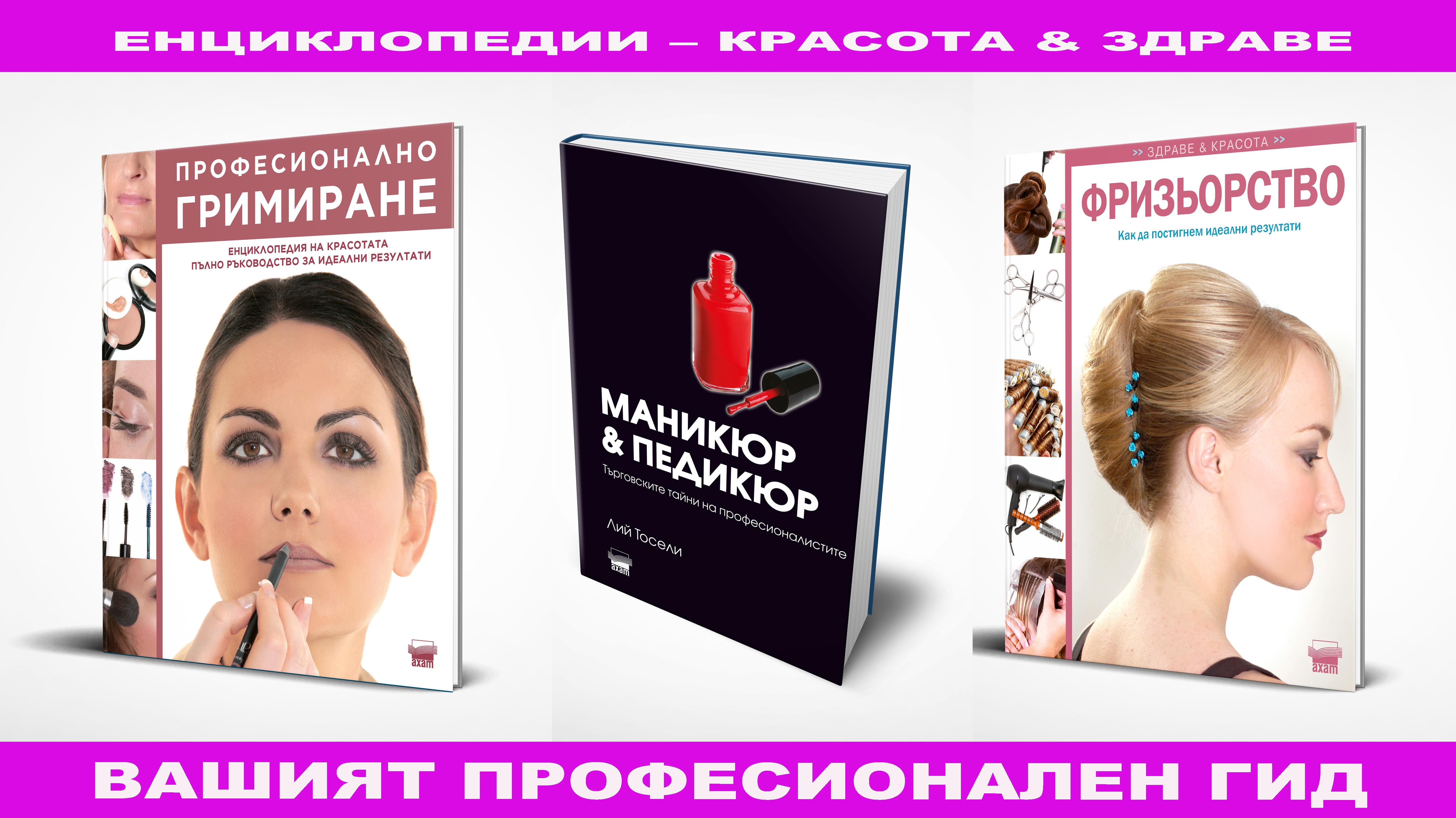 книги за декоративна козметика
