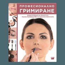 Книга / учебник за Професионално Гримиране / Грим / MakeUp
