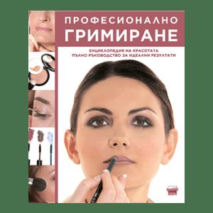 Книга | учебник за Грим | Гримиране | Make Up