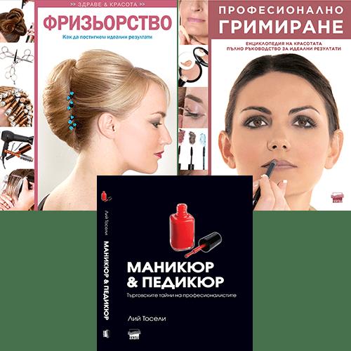 книги за козметика