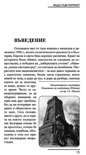 Patriot page-15