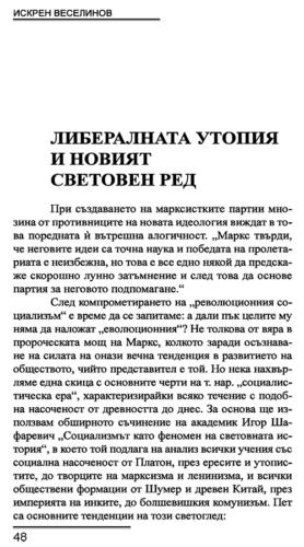 Patriot page-48